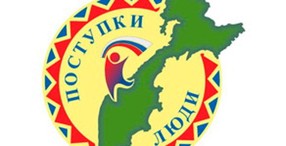 На Камчатке назвали финалистов проекта «Поступки и люди» в номинации «во имя жизни»