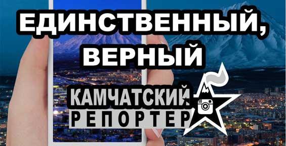 Паблик «Камчатский репортер» возобновил работу после взлома аккаунта