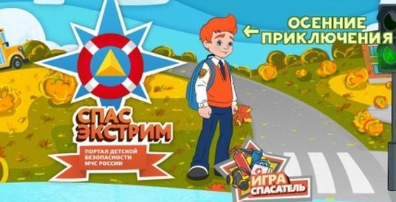 Камчатские ребята могут стать героями на портале детской безопасности