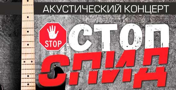 На Камчатке внимание к проблеме распространения ВИЧ привлекут концертом