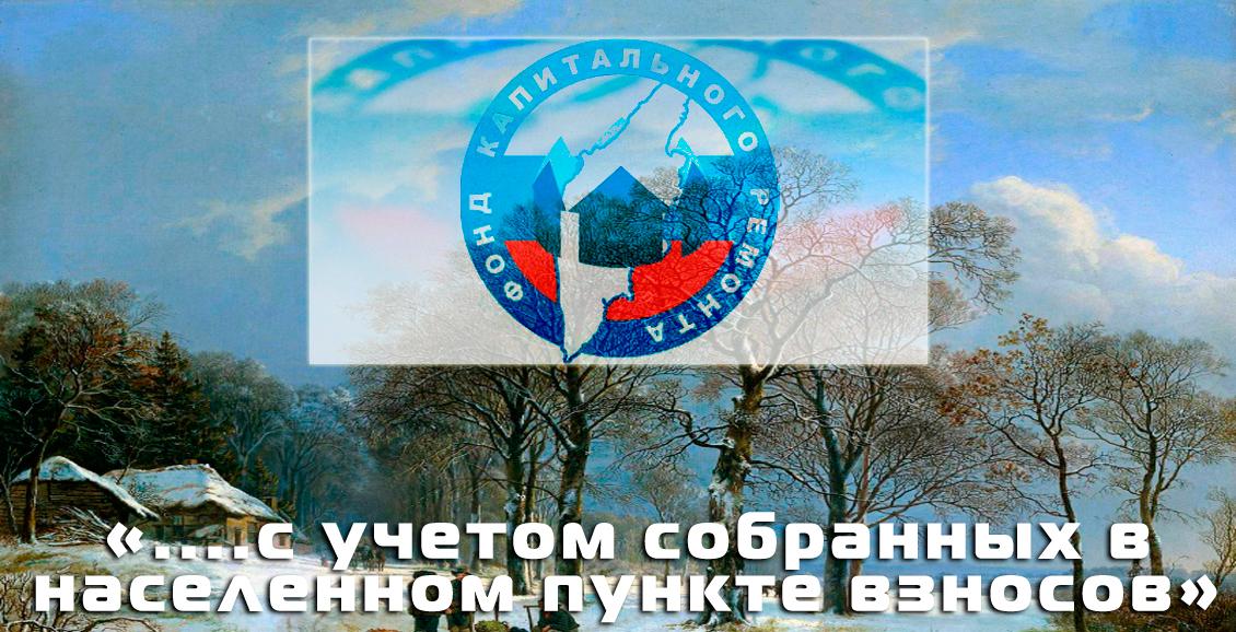 Суд отменил постановление Начикинского сельского поселения о проведении капитального ремонта