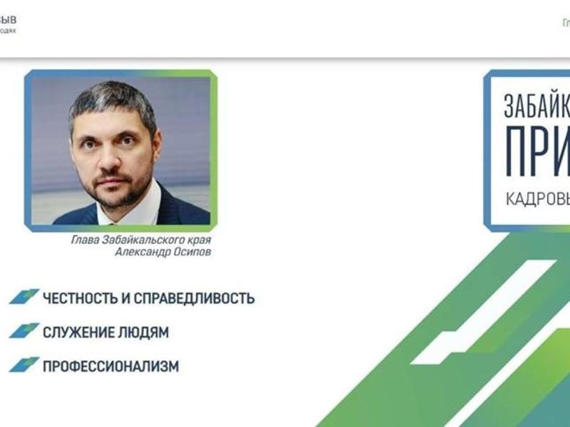 Депутат Госдумы отметил кадровый проект Осипова «Забайкальский призыв»