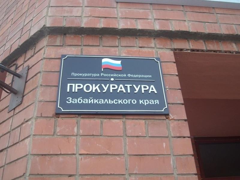 Два чиновника-бизнесмена в Забайкалье уволились после проверки прокуратуры