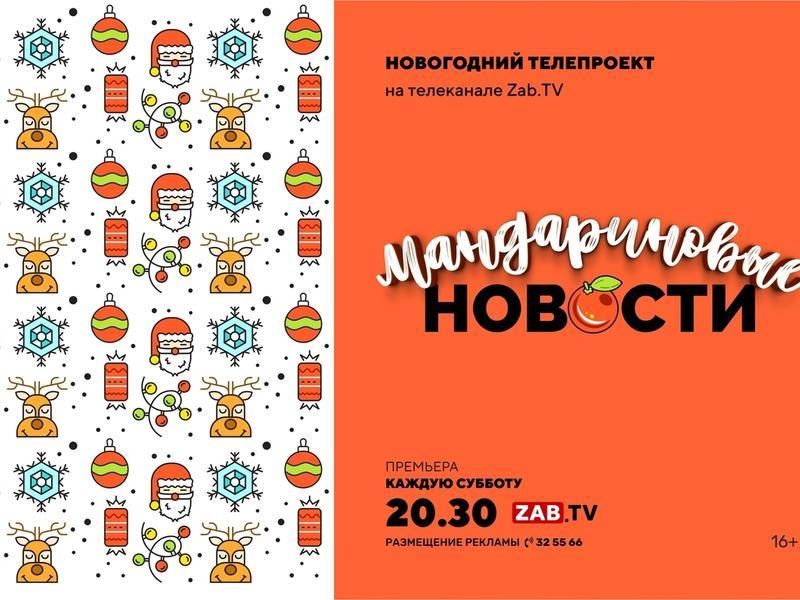 Забайкальцы могут поздравить близких с Новым годом в эфире Заб.ТВ
