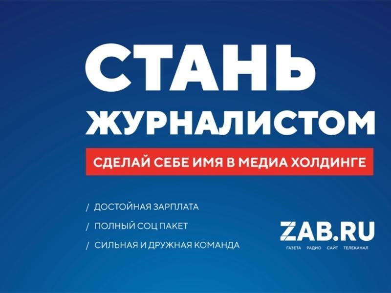Заб.ру и Заб.ТВ приглашают на работу журналистов