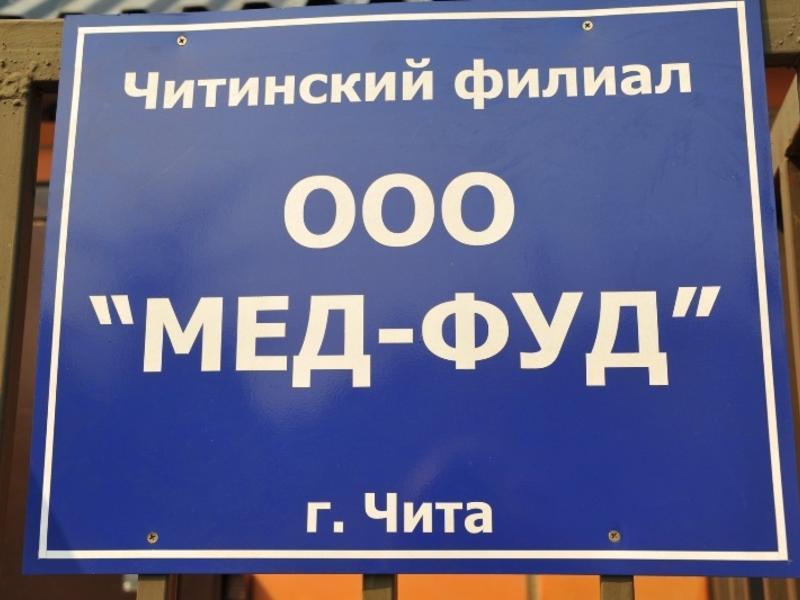 Осипов не видит оснований для установления монополии «Мед-Фуда»
