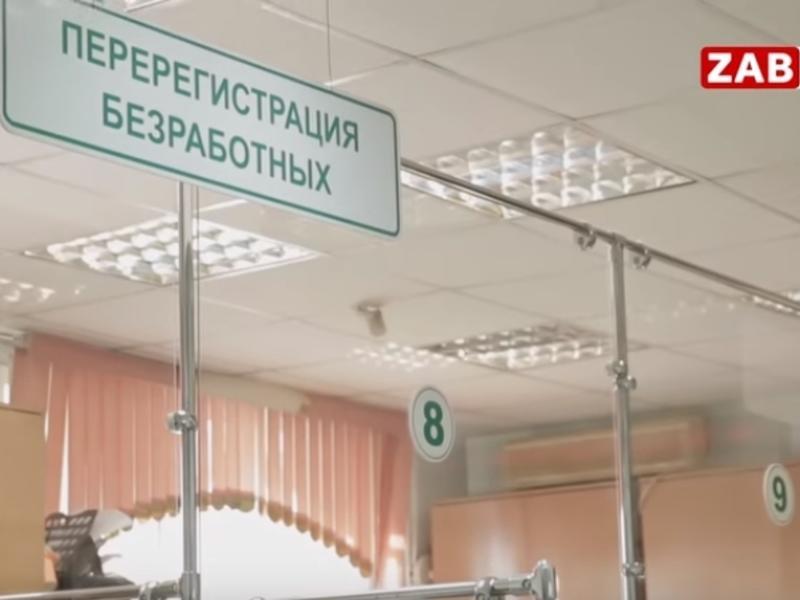 Заб.ТВ: В забайкальских деревнях катастрофический уровень безработицы
