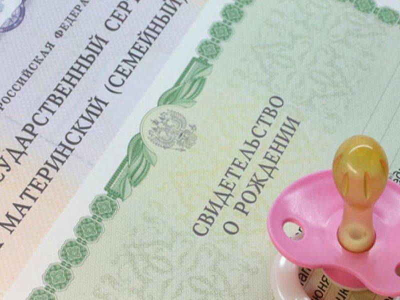 Маткапитал для жителей ДФО увеличат на 130 т р – до 588 т р