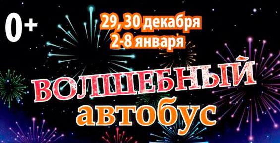 Жителей Петропавловска под Новый год прокатит «Волшебный автобус»