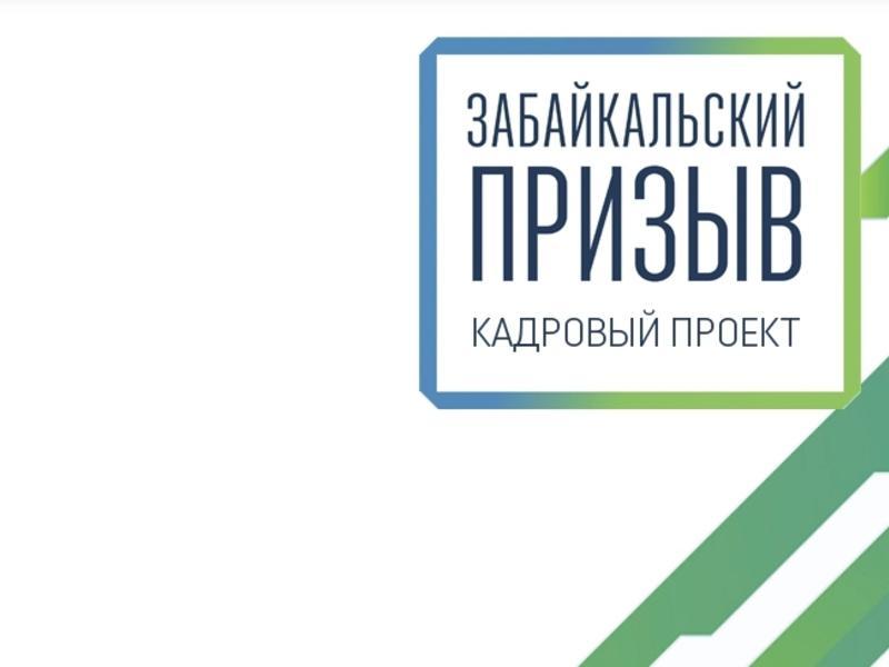 Забайкальцы смогут стать министрами, пройдя тест, деловую игру и беседу с экспертами