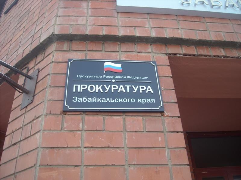 Прокуратура: Взяточничество в Забайкалье - больше исключение, чем правило