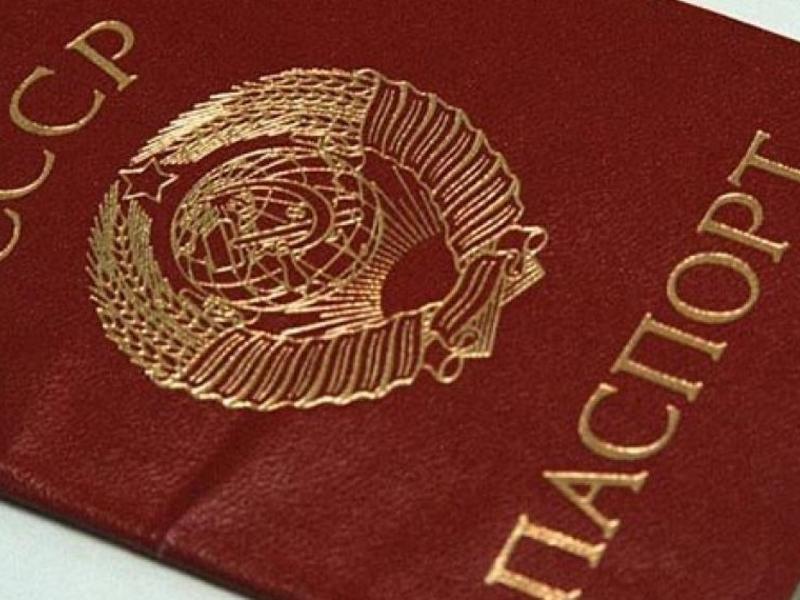 Читинка более четверти века жила по советскому паспорту