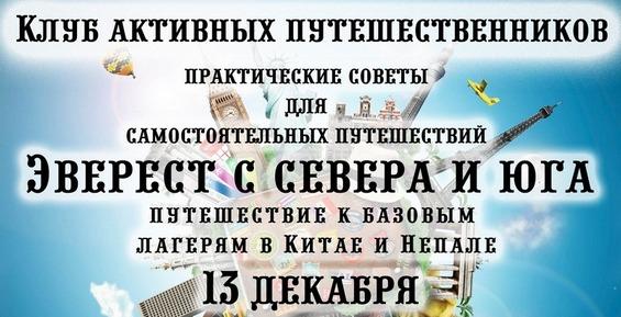 Жителям Петропавловска расскажут о Китае и покорении Эвереста