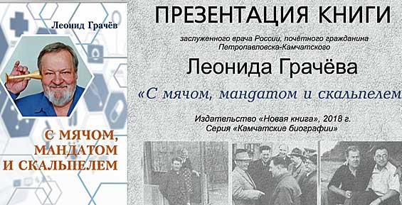 «С мячом, мандатом и скальпелем»: в Петропавловске презентуют книгу Леонида Грачёва