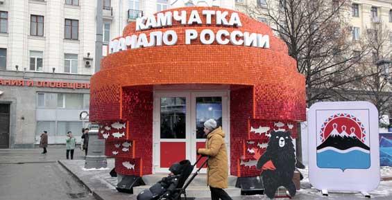 В Москве открылся павильон от правительства Камчатки