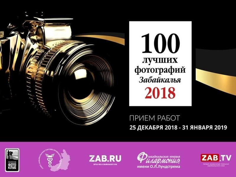 Более 70 заявок уже поступило в проект «100 лучших фотографий Забайкалья-2018»