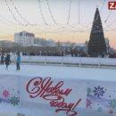 Заб.ТВ узнал, как читинцы проводят новогодние выходные
