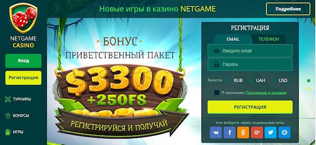 В гости приглашает онлайн казино НетГейм