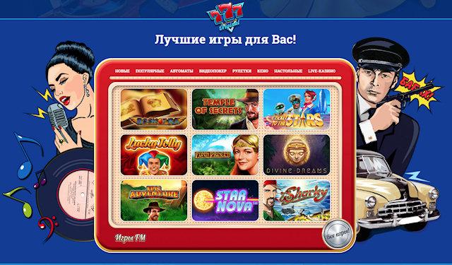 Онлайн казино: игры, которые моментально привлекают внимание
