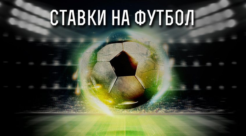 Информация для выгодных ставок на футбол